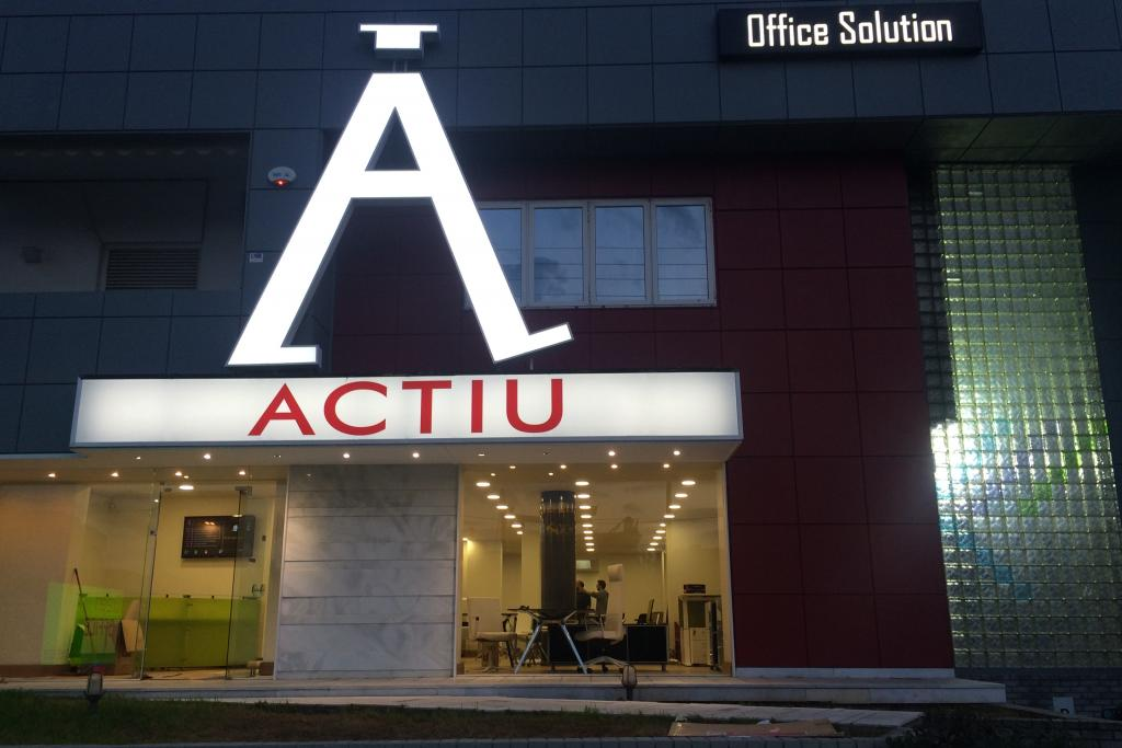 Retail Showroom AKTIU